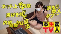 チャット流出、ネット上で削除、素材を残し、内密、買取、NG、訳あり、素人、タブー