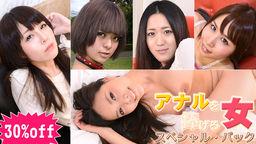 アナルを捧げる女 スペシャルパック Vol.4