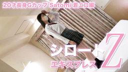 Satomi:20才長身Gカップ 着エロ編:シロートエキスプレスZ【ヘイ動画】