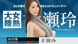 カリビアンコム|女熱大陸 File.070|古瀬玲|S級女優