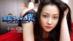 カリビアンコム|淫具スライム乳 〜な、なんと、最後の出演になってしまった〜|小向美奈子|S級女優