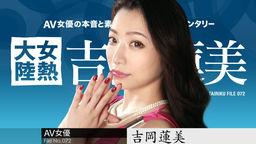 女熱大陸 File.072 吉岡蓮美