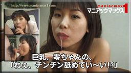 巨乳、零ちゃんの、「ねぇ、チンチン舐めてい〜い!?」 : 山吹零 : マニアックマックス1【Hey動画】