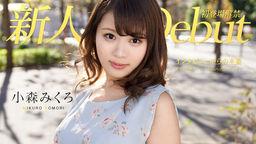 Debut Vol.50 〜ギャップ萌がハンパないハッピービッチ!〜 小森みくろ