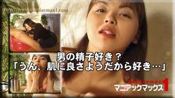 川村のぞみ:男の精子好き?「うん、肌に良さようだから好き…」:マニアックマックス1【Hey動画】