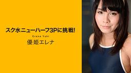 スク水ニューハーフ3Pに挑戦! 優姫エレナ