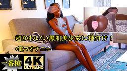 超かわいい黒肌美少女に種付け!+電マオナニー【4K】