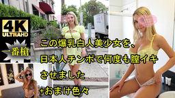 この爆乳白人美少女を、日本人チンポで何度も膣イキさせました+おまけ色々