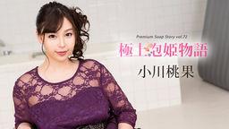 極上泡姫物語 Vol.72 小川桃果
