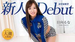 日向るな Debut Vol.53 〜170cm長身美脚美女の大潮大噴射〜