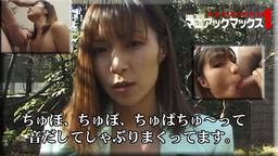 幸田みゆき:ちゅぽ、ちゅぽ、ちゅぱちゅ〜って音だしてしゃぶりまくってます。:マニアックマックス1【Hey動画】