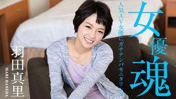 女優魂 〜人気AV女優にガチナンパモニタリング〜 羽田真里