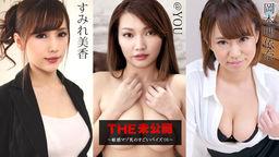 THE 未公開 〜敏感マゾ乳のすごいパイズリ6〜 すみれ美香 @YOU 岡本理依奈 日高千晶