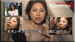 沢賀名:オチンチンからでる精子、顔にかけて…:マニアックマックス1【Hey動画】