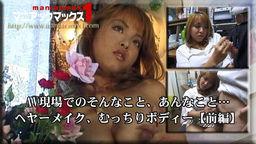 氷咲沙弥:AV現場でのそんなこと、あんなこと… ヘヤーメイク、むっちりボディー【前編】:マニアックマックス1【Hey動画】