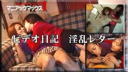 ビデオ日記 淫乱レター : 光沢奈美 笠原まなみ : マニアックマックス1【Hey動画】