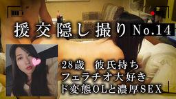 Japanese voyeur No.14