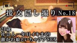 Japanese voyeur No.18