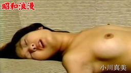 昭和AV女優シリーズ 小川真美
