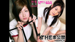 The Deleted Scenes Kyoko Yuki