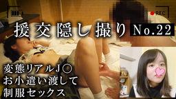 Japanese voyeur No.22