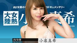 小泉真希 女熱大陸 File.078