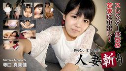 Mamika Teraguchi