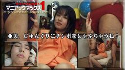 亜美、じゅんぐりにチンポをしゃぶちゃうね!