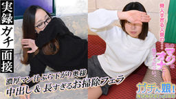 【ガチん娘!NK】完全期間限定配信 実録ガチ面接226、マジオナ特別編