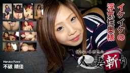Haruka Fuwa