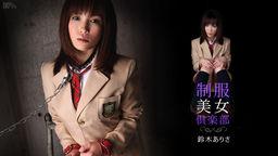 制服美女倶楽部 Vol.10 鈴木ありさ
