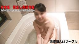 【個人撮影】学生風コスに挑戦-敏感娘Dカップ少女あおちゃん-ハメ撮り後のお風呂編