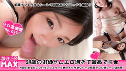 Geki erotic 24 year old sister is too erotic to be the best Excellent technique while smiling with a
