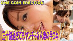 one coin erection 三十路過ぎてもヤンチャめな人妻の手コキ!! 宏美 32歳