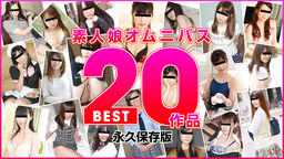 素人娘オムニバス BEST20