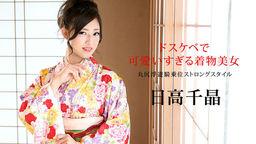Chiaki Hidaka