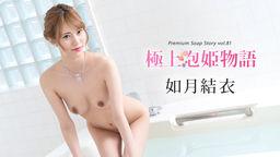極上泡姫物語 Vol.81  如月結衣