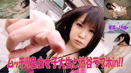 ムッチリ色白女子大生と渋谷ラブホin!! 愛菜 19歳