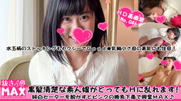 24-year-old amateur daughter <Misa Nozomi> b82w60h85 Black hair and neat amateur girl is very