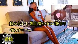 超かわいい黒肌美少女に種付け!