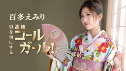 Emiri Hyakuta A luxury call girl who captivates a man!