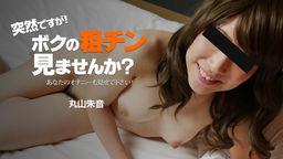 Akane Maruyama