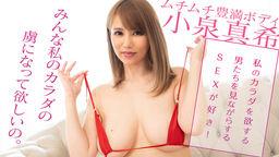 Maki Koizumi I like SEX while watching the men who want my body!
