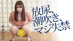 Yumi Kamiya