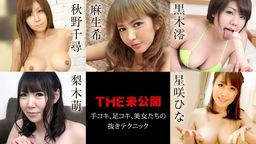 Nozomi Aso Chihiro Akino Mio Kuroki Moe Nashiki Hina Hoshizaki THE Unreleased ~ Handjob, Footjob, Beautiful Women's Extraction Technique ~