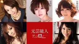 Aya Kisaki Yurika Miyaji Eri Oka Akina Hara Misa Kikoden Former entertainer anthology