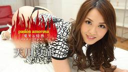 Amakawa Natsunagi Pasion Amorosa ~ Beloved Passion 7 ~