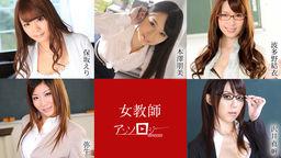 保坂えり 本澤朋美 波多野結衣 弥生 沢井真帆 女教師アンソロジー