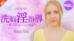 Nikki Dry