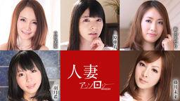 Ai Uehara Misuzu Tachibana Akari Niiyama Nozomi Hazuki Mirai Fujii Married woman anthology